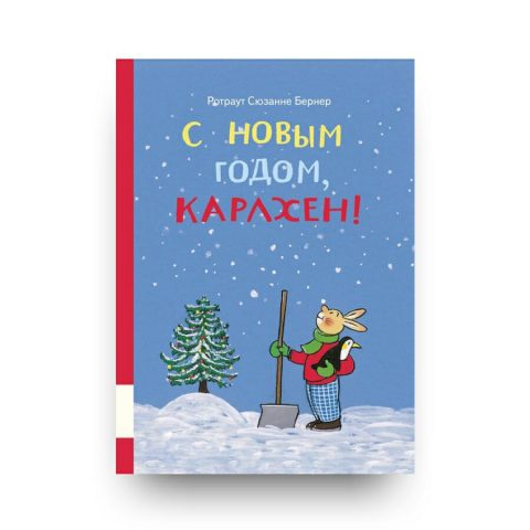 Libro Buon Natale, Carletto! in lingua Russa