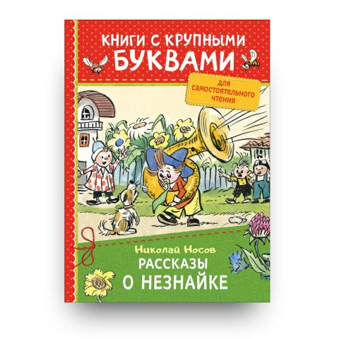 Libro Neznajka di Nikolaj Nosov in lingua russ