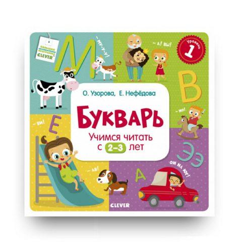 Libro in russo Bukvar' di Olga Uzorova e Elena Nefedova