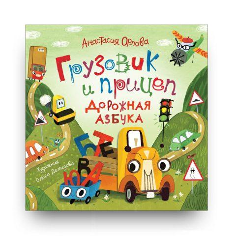 Libro in russo Gruzovik i pritsep. Dorozhnaya azbuka di Anastasiya Orlova