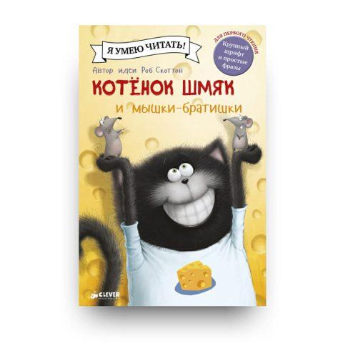 Libro Splat the Cat. Twice the Mice in lingua Russa
