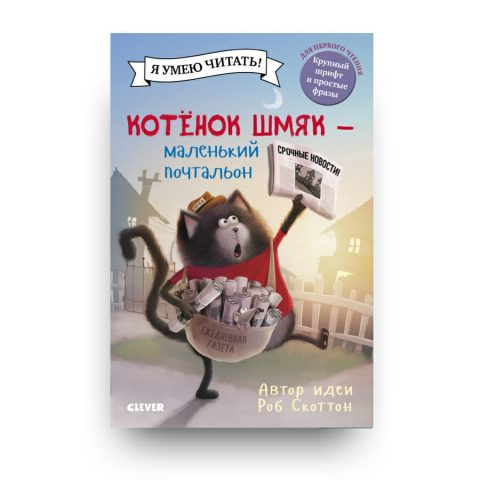 Libro Splat the Cat Gets a Job! in lingua Russa
