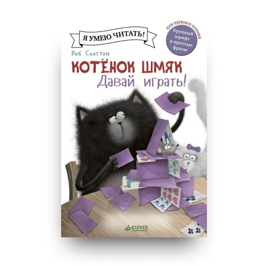 Libro Splat the Cat. Name of the Game in lingua Russa