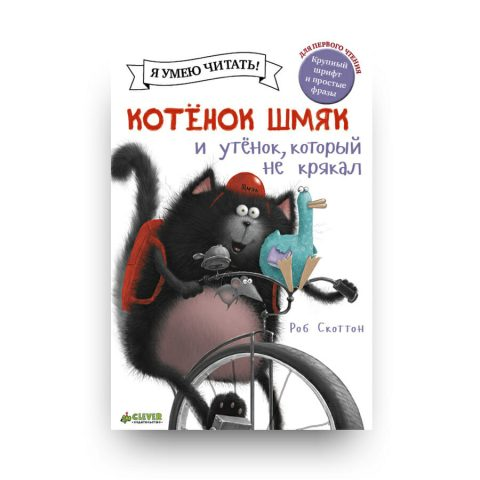 Libro Splat the Cat and the Duck With No Quack in lingua Russa