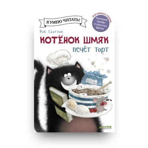 Libro Splat the Cat Takes the Cake di Rob Scotton in lingua Russa