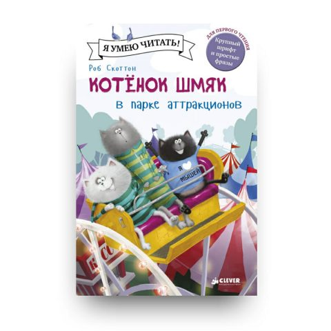 Libro Splat the Cat. Up in the Air at the Fair in lingua Russa