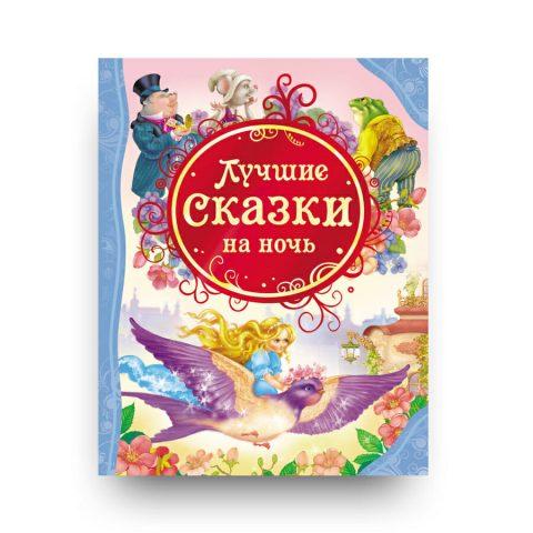 Libro Le migliori fiabe della buonanotte in lingua Russa