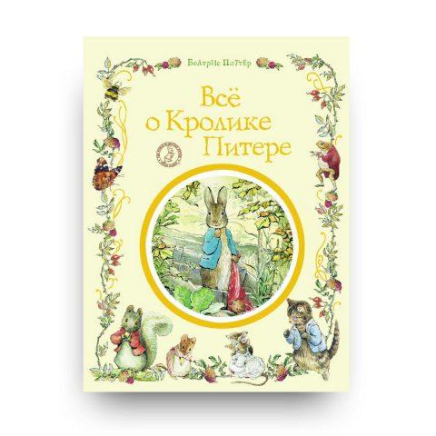 Libro Peter Coniglio di Beatrice Potter in Russo