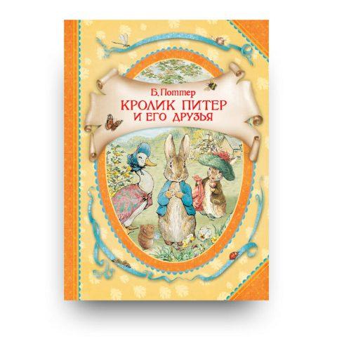 Libro Peter Coniglio in Russo