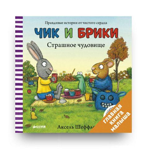 Libro Il mostro spaventoso. Pip e Posy in russo