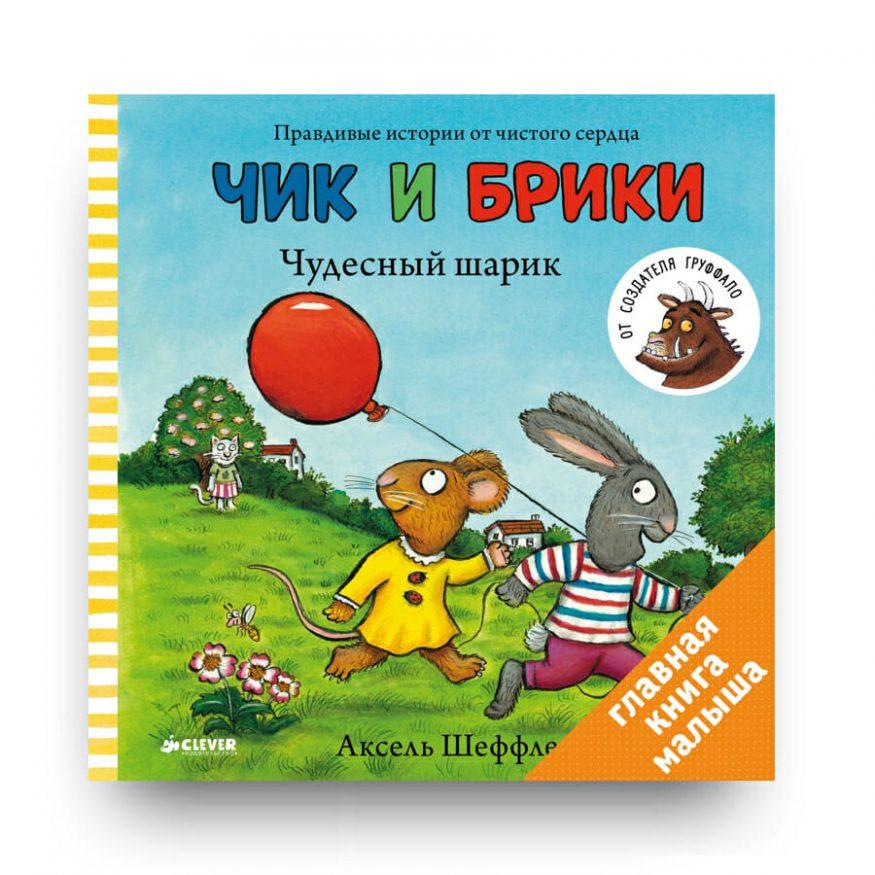 Libro Il palloncino rosso. Pip e Posy in Russo