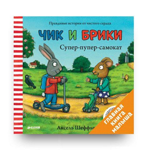 Libro Il super monopattino. Pip e Posy in lingua russa
