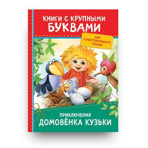 Libro in russo per bambini Priklyucheniya domovonka Kuz'ki
