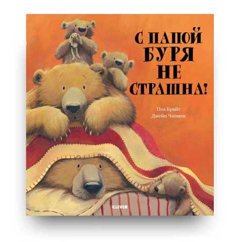 Libro The Bear's in the Bed and the Great Big Storm di Paul Bright  in lingua russa