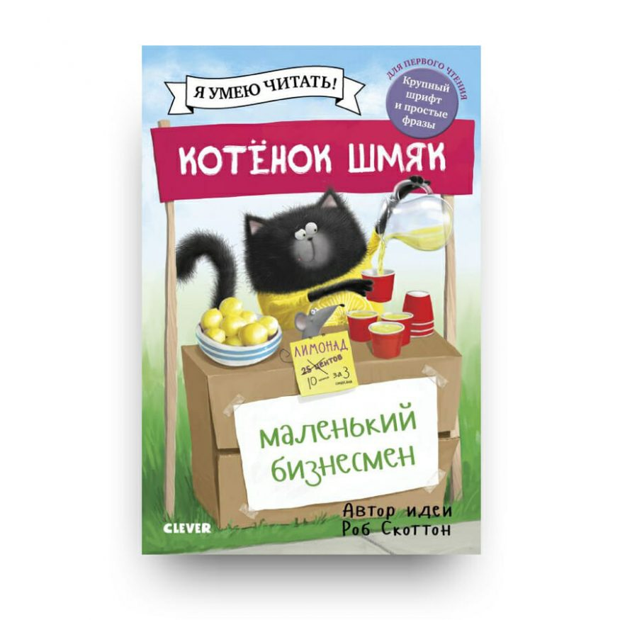 Libro Splat the Cat and the Lemonade Stand in lingua Russa