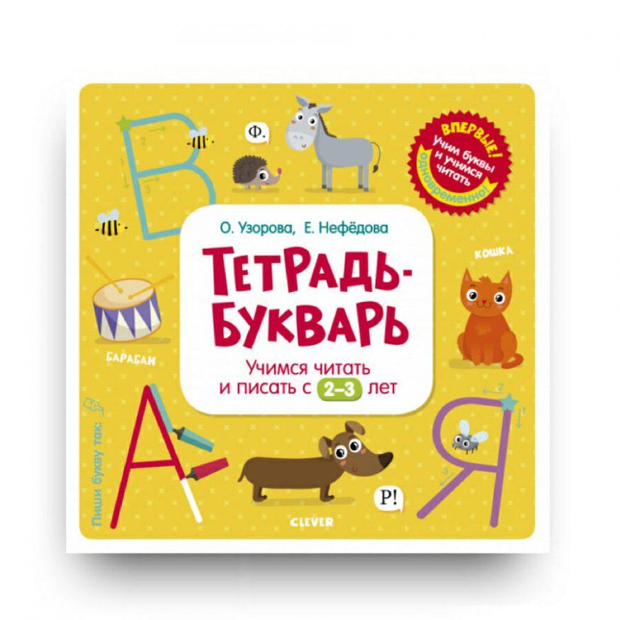 Libro in russo Tetradʹ-Bukvarʹ di Olga Uzorova e Elena Nefedova
