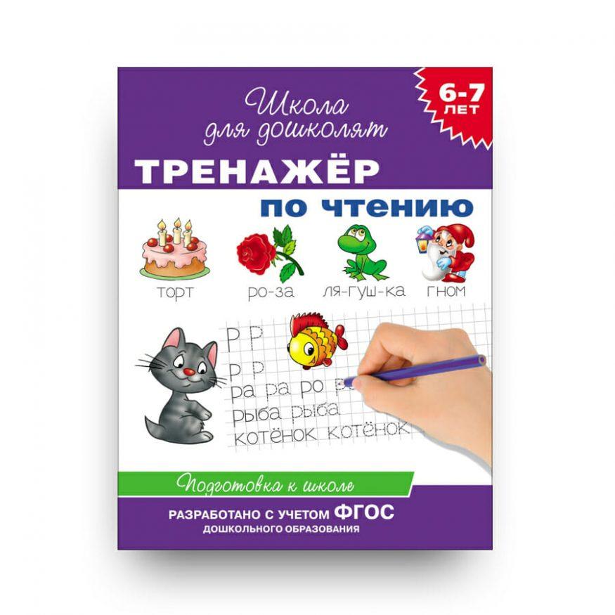 Libro in russo Trenazher po chteniyu. 6-7 let