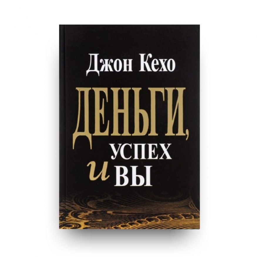 Libro Money, Success and You di John Kehoe in Russo