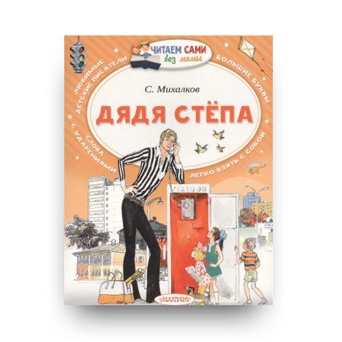 Libro Djadja Stepa di Sergej Michalkov in Russo