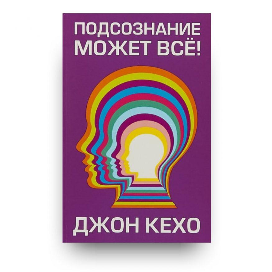 Libro Il potere del subconscio di John Kehoe in Russo