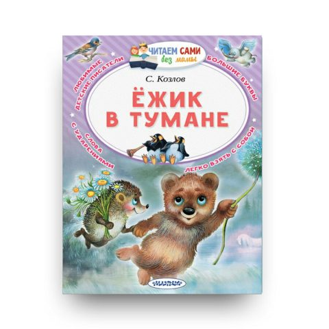 Libro Il riccio nella nebbia di Sergej Kozlov in russo