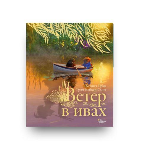 Libro Il vento nei salici di Graham Kenneth in lingua Russa