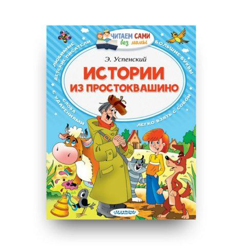 Libro Istorii iz Prostokvašino   di Eduard Uspenskij in russo