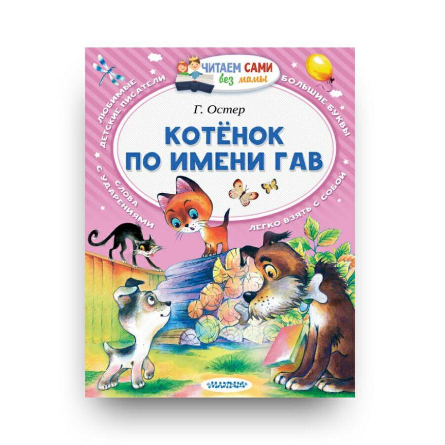 Libro Kotjonok po imeni Gav di Grigorij Oster in Russo