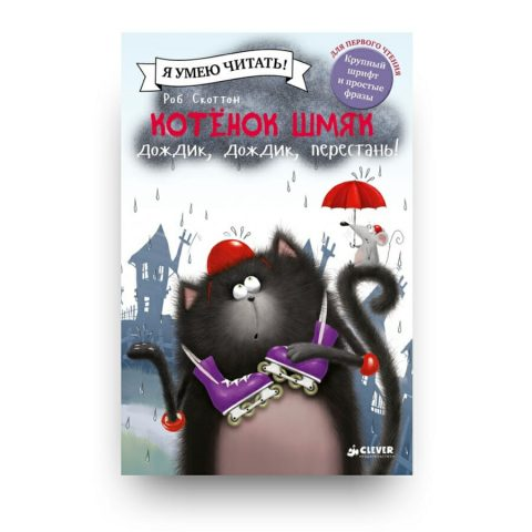 Libro Splat the Cat. The Rain is a pain in lingua russa
