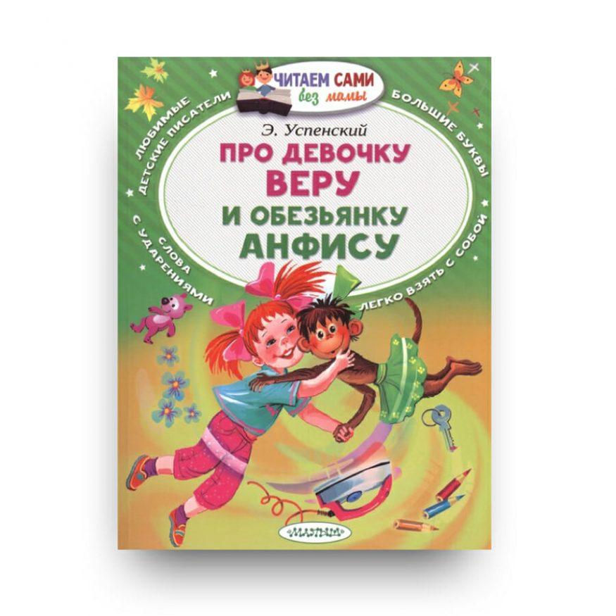 Libro Pro devočku Veru i obezʹjanku Anfisu di Eduard Uspenskij in lingua Russo