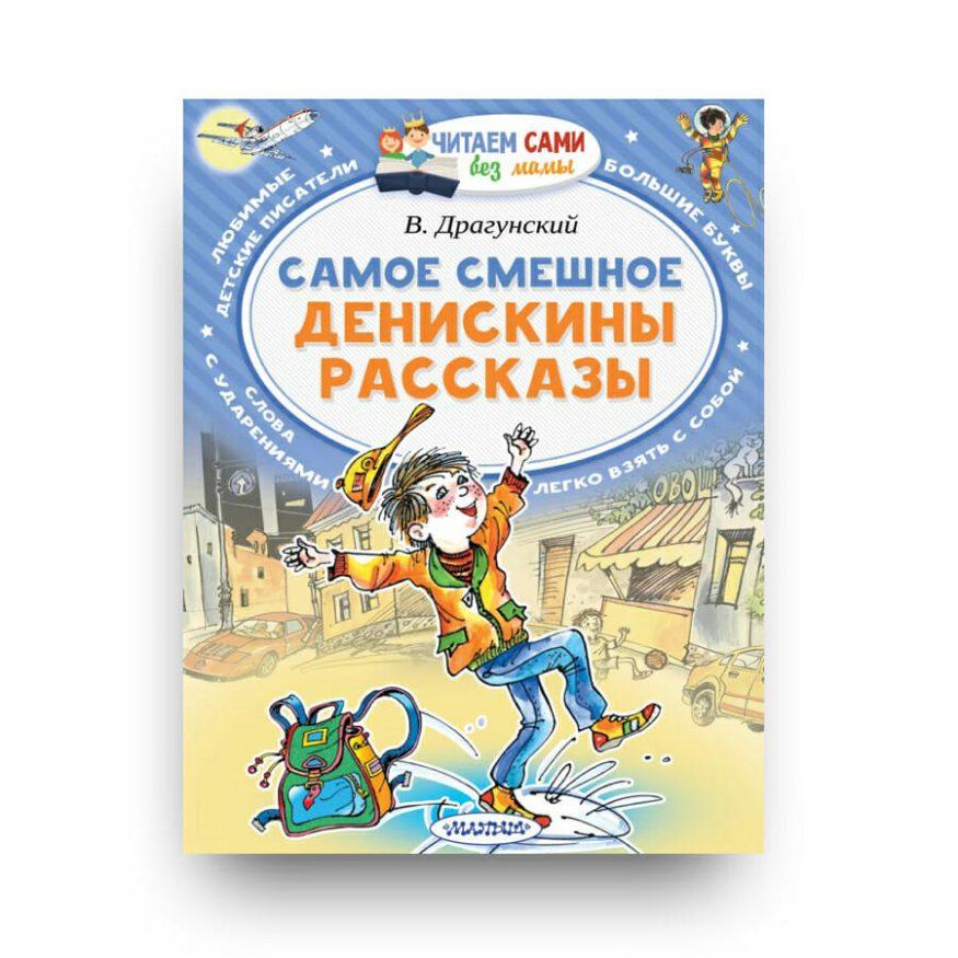 Libro Deniskiny rasskazy di Viktor Dragunskij in Russo