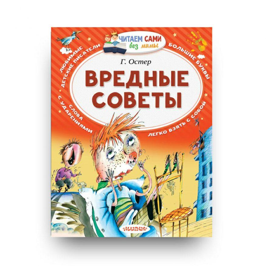 Libro in russo Vrednye sovety di Grigorij Oster