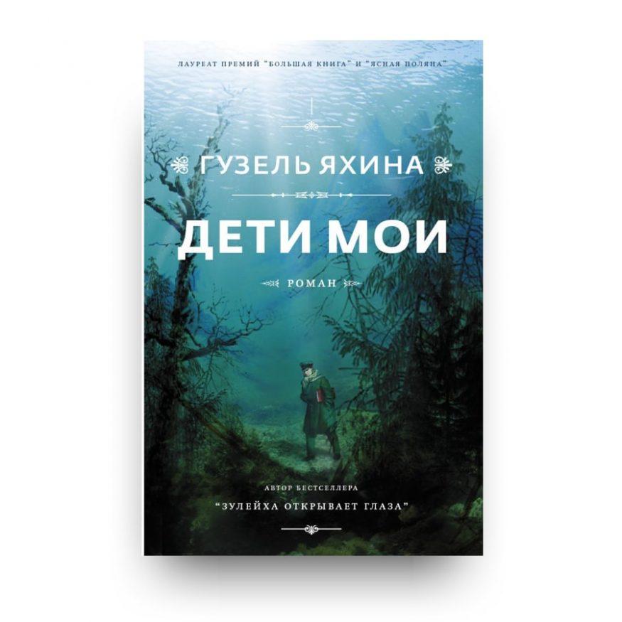Il libro My children / Deti moi di Guzel' Jachina in Russo