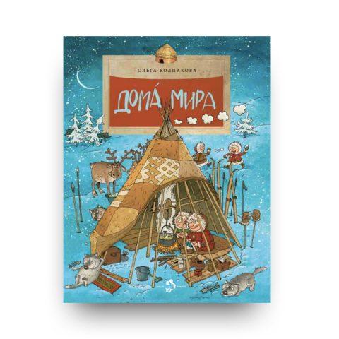 libro in russo Le case dl mondo nastya i nikita