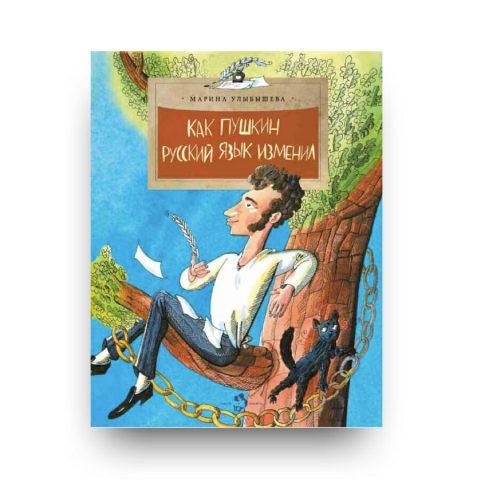 Libro in russo Come Puskin ha cambiato la lingua russa
