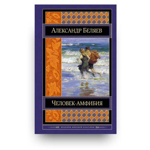 Libro L'uomo anfibio di Aleksandr Beljaev in Russo
