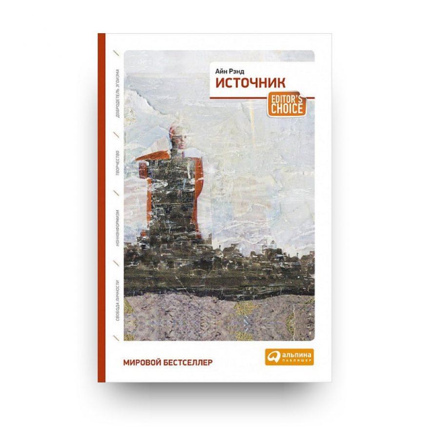Libro La fonte meravigliosa in russo