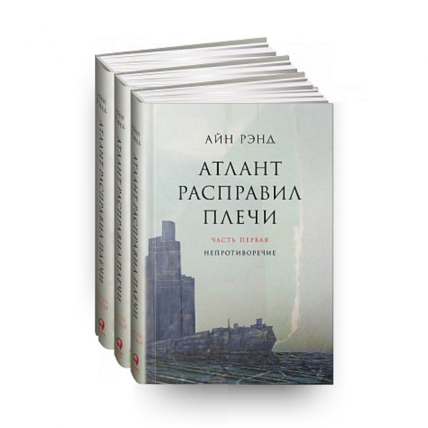 Libro La rivolta di Atlante in lingua Russa