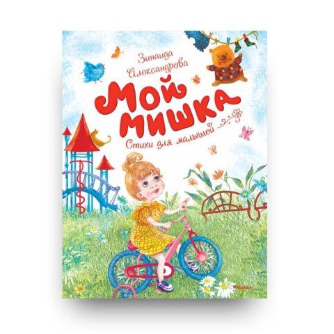 Книга Зинаиды Александровой Мой мишка. Стихи для малышей обложка