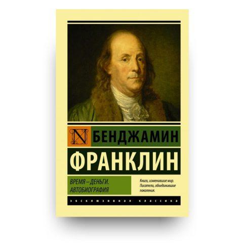Книга Время - деньги. Автобиография Бенджамин Франклин