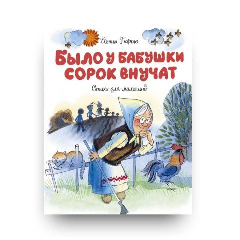 """Книга Агнии Барто """"Было у бабушки сорок внучат. Стихи для малышей"""". обложка"""