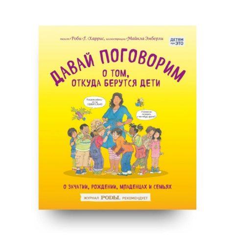 Книга для детей Давай поговорим о том, откуда берутся дети. О зачатии, рождении, младенцах и семьях обложка
