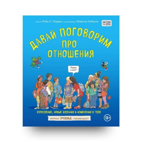 Книга для детей Давай поговорим про отношения. Взросление, новые желания и изменения в теле обложка