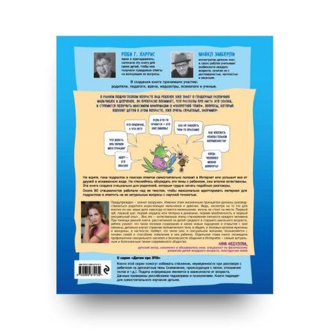 Книга для детей Давай поговорим про отношения. Взросление, новые желания и изменения в теле обложка 2