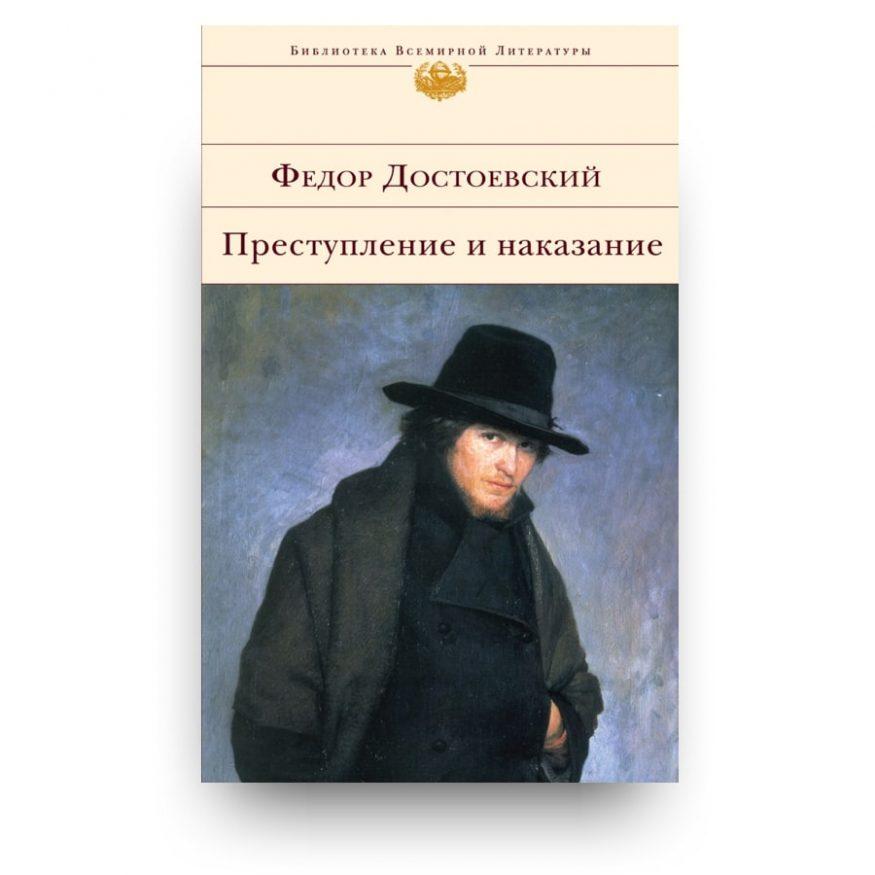 Libro Delitto e castigo di Fëdor Dostoevskij in lingua Russa