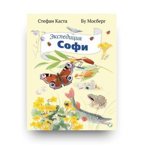 Книга о природе Экспедиция Софи обложка