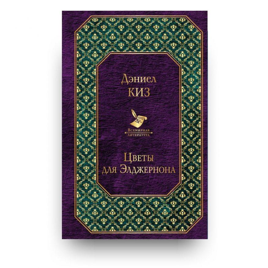 Libro Fiori per Algernon in Russo
