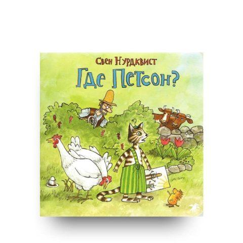 Книга для малышей Где Петсон? Свена Нурдквиста обложка