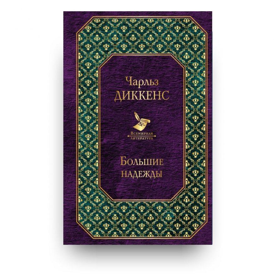 Libro Grandi speranze di Charles Dickens in Russo