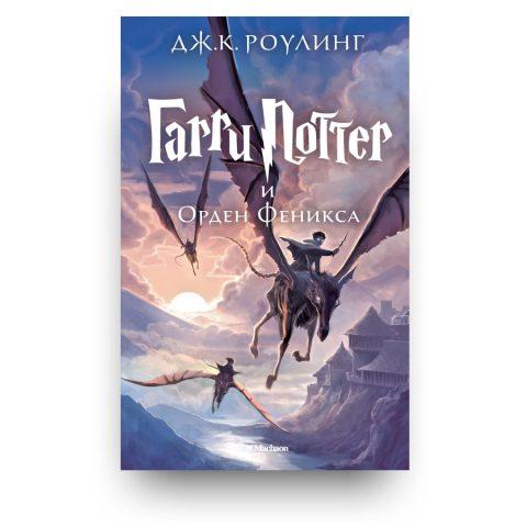 книга Гарри Поттер и Орден Феникса купить в Италии